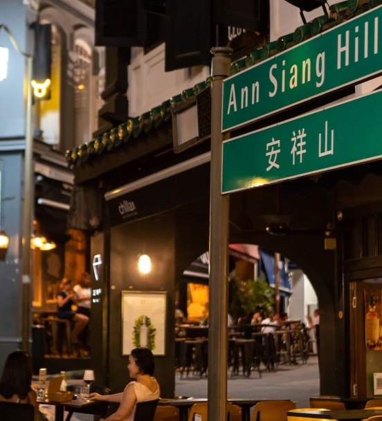 Ann Siang Hill Road Sign Singapore