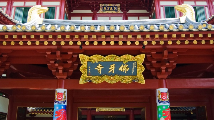 Signage of the Buddha Tooth Relic Temple and Museum in Singapore