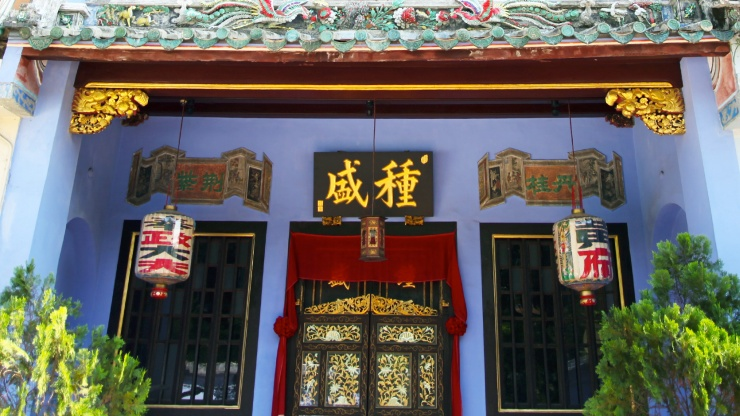 The entrance to NUS Baba House